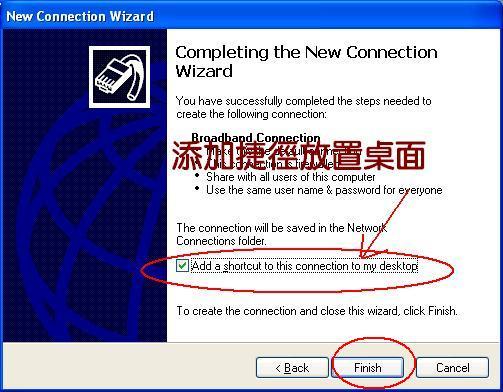 添加撥接連線捷徑於桌面